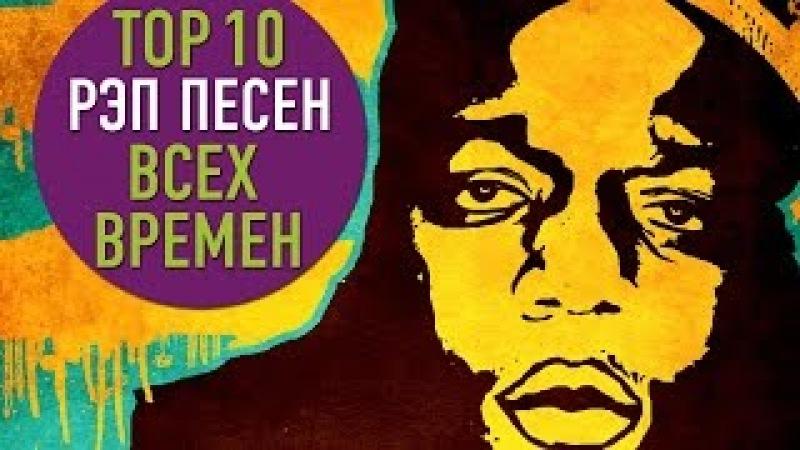 ТОП 10 РЭП ПЕСЕН ВСЕХ ВРЕМЕН | TOP 10 RAP SONGS OF ALL TIME