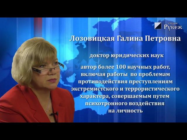 Психотронное оружие и преступность - Галина Лозовицкая