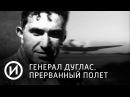 Генерал Дуглас. Прерванный полет | Телеканал История