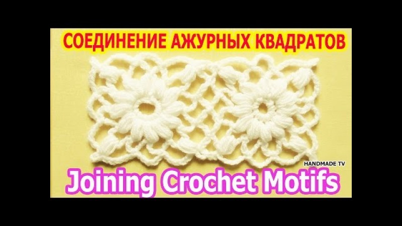 СОЕДИНЕНИЕ АЖУРНЫХ КВАДРАТОВ вязание крючком Joining Crochet Motifs