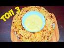 топ 3 закуски под фильм/как приготовить