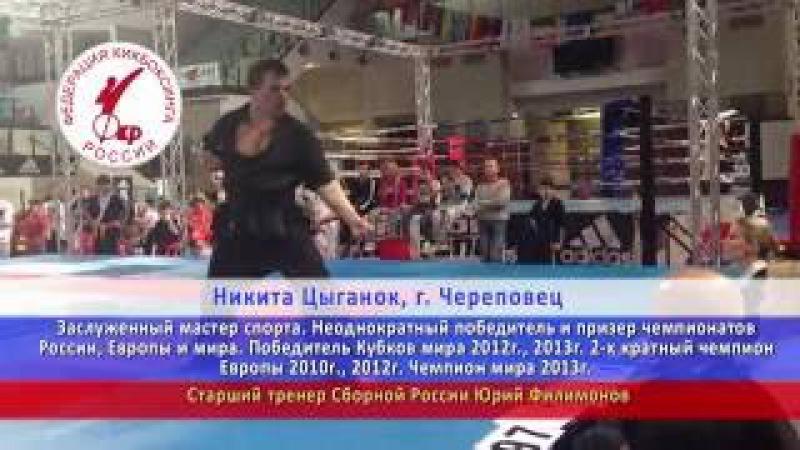 Цыганок Никита Заслуженный мастер спорта России. Кикбоксинг-формс