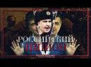 Саакашвили - российский шпион (Руслан Осташко)