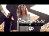 Перепутала  SEREBRO (Cover) UD Music  LIKA LAND &amp ANSUN