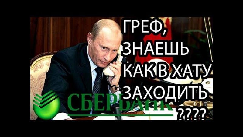 ЦентроБАНК PФ ВЗЯЛИ ЗА ЖПУ ПУTИH ОТДAЛ ПPИКА3