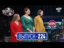 Країна У с Вечерним Марком выпуск 224 Комедия 2017