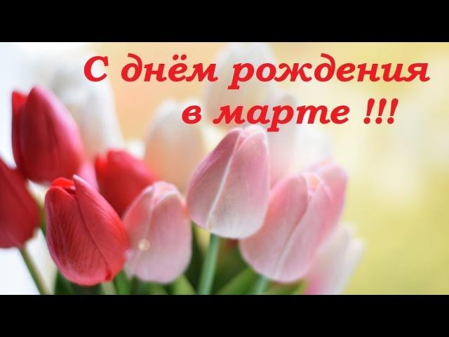С ДНЁМ РОЖДЕНИЯ В МАРТЕ! Красивое поздравление.