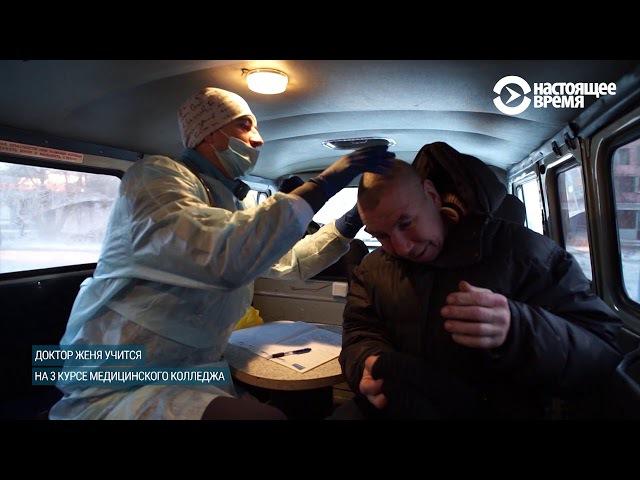 Доктор Женя — врач улиц | ЧЕЛОВЕК НА КАРТЕ