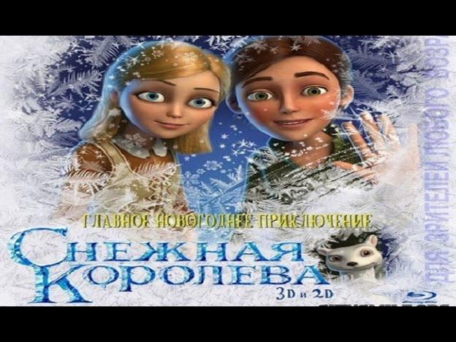 Снежная Королева (2012) Страна Россия. Мультфильм