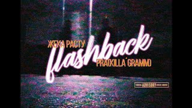 Жека Расту x Pra(Killa'Gramm) - Flashback
