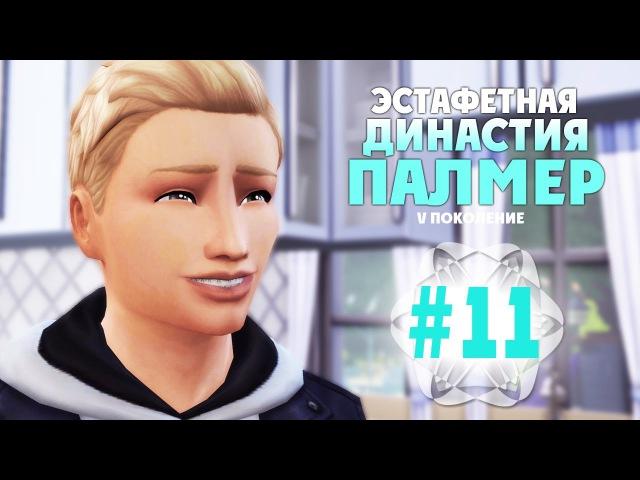 The Sims 4: Эстафетная Династия Палмер | 11