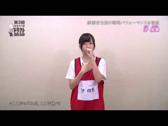 「第3回AKB48グループドラフト会議」候補者 16番 沖侑果 パフォーマンス / AKB48[公2