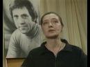 Близкие люди вспоминают о Владимире Высоцком в передаче Автограф по субботам . 1993 г.