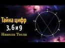 ТАЙНА ЦИФР 3, 6 и 9. Никола Тесла