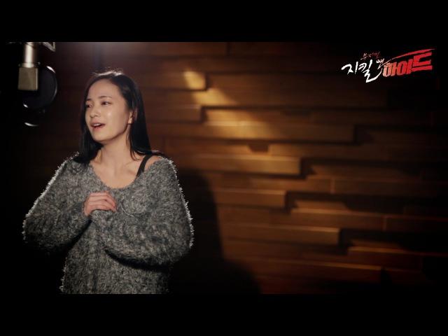 Джекилл и Хайд (Корея) - К новой жизни