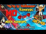 МЕГА КОНКУРС ДВУХ КАНАЛОВ Maks Dracula и Лига Music Wars  от ТОП YouTuberov по Music Wars