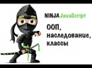 Ninja JavaScript - занятие 7 | ООП, наследование, классы