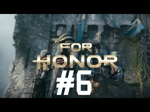 For Honor Прохождение на русском 6 Рыцари 1 6 Волки среди овец » Freewka.com - Смотреть онлайн в хорощем качестве