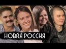 Новая Россия The Hatters Аксенова Покрас Лампас Пязок вДудь