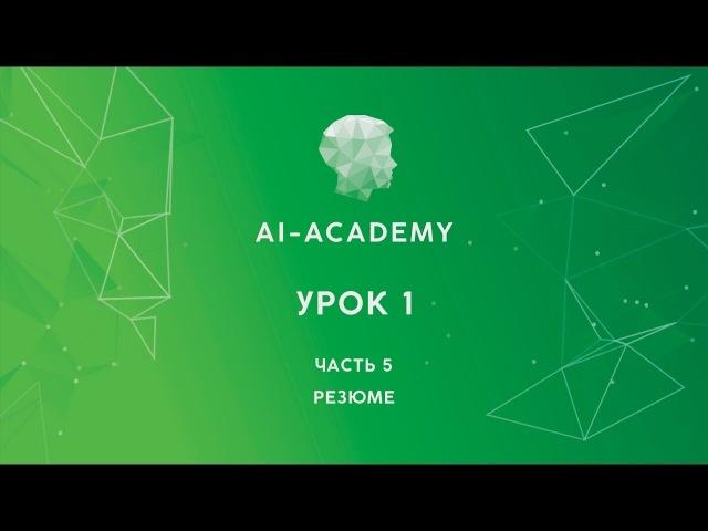 Урок 1. Часть 5. Резюме (Академия искусственного интеллекта)