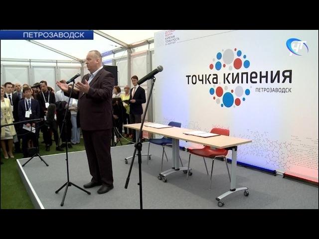 В Петрозаводске открылся коворкинг центр Агентства стратегических инициатив Точка кипения
