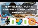 Криптовалюты Ошибки новичков RED MWAT Кто на новенького