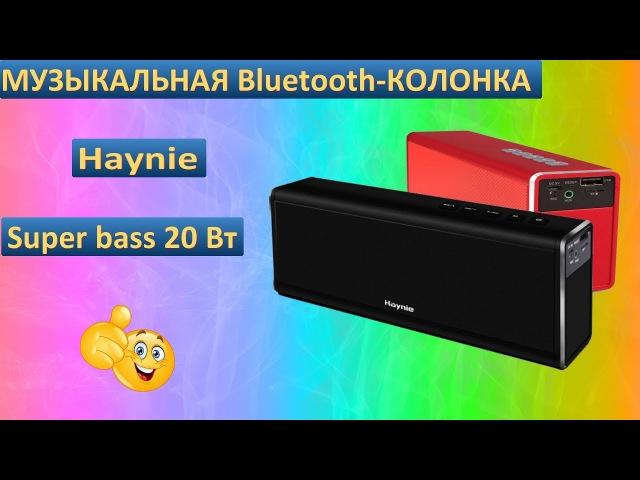 МУЗЫКАЛЬНАЯ Bluetooth-КОЛОНКА Haynie. Super bass 20 Вт, 4400 мАч