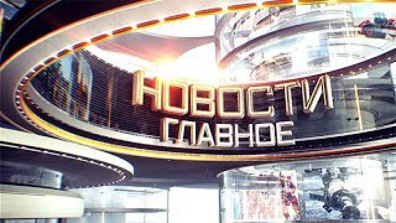 Московская неделя Эфир от 24 04 2016