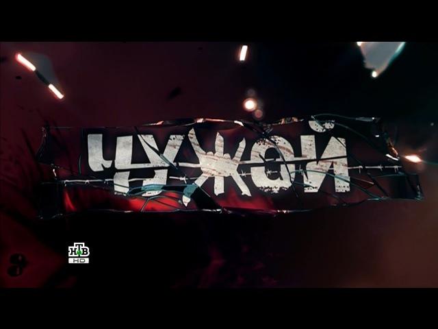 Чужой 15 серия (2014) HD 1080p