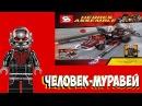 Лего машина человека-муравья NOSY750B