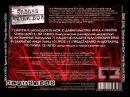 Тени Улиц Крепче читки бой 2006 Tengiz Records
