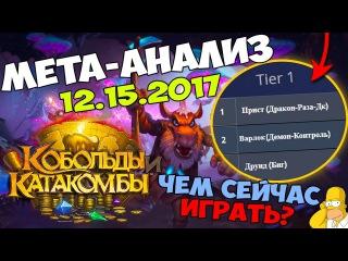 Мета - анализ #1. 12/15/2017 . Кобольды и катакомбы. Чем играть?