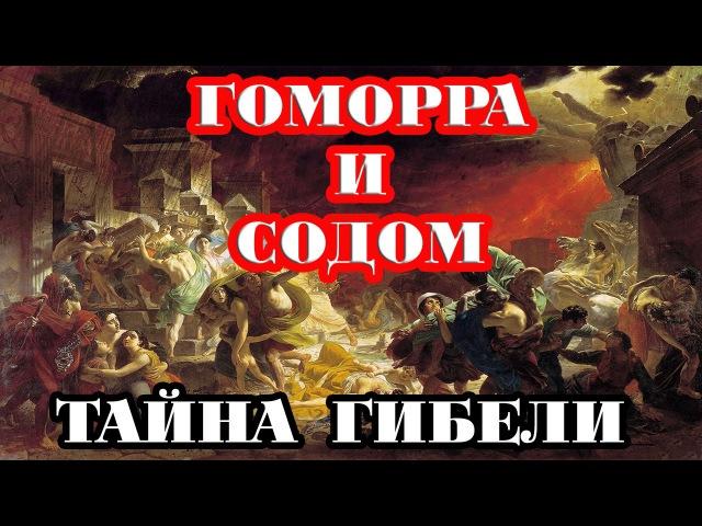 Содом и Гоморра. Тайна гибели городов