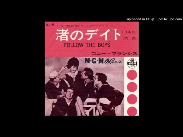 コニー・フランシス 渚のデイト 日本語 1963 Follow the Boys