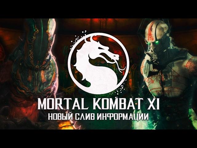 MORTAL KOMBAT 11 - НОВЫЙ СЛИВ (ВСЯ ИНФОРМАЦИЯ)