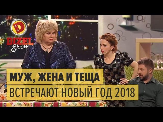 Муж, жена и теща встречают Новый год 2018 – Дизель Шоу ЮМОР ICTV