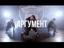 JILLZAY - Аргумент (Скриптонит feat.104) \ Ahmed Poteev Choreography