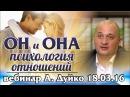 Психология отношений между ♀/♂║Один из лучших вебинаров Андрея Дуйко 18.03.16