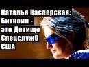 Наталья Касперская Биткоин - это Детище Спецслужб США