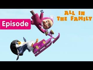 Masha and the Bear - ? All in The Family ? (Episode 32)