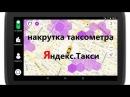 Накрутка таксометра Яндекс.Такси / manual for driver yandex