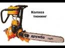 Бензопила , новая геометрия , доработки и ремонт