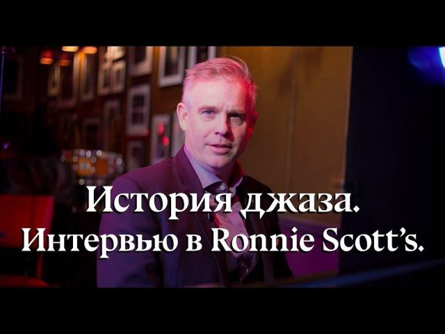История джаза Интервью в клубе Ronnie Scott's