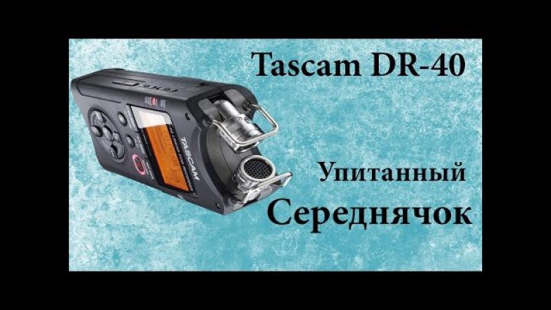 Tascam DR-40: обзор и сравнительный тест (видеокамера Panasonic 4K)