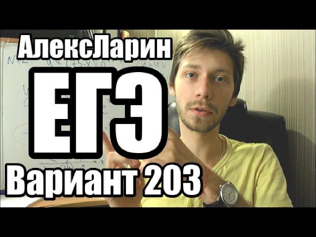 Вариант 203 АлексЛарин