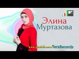 Elina Murtazova - Vada Day. . Super Music