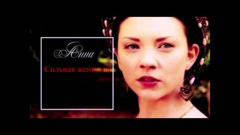 Anne Boleyn Сильная женщиа