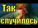 Песня Так случилось Вячеслав Анисимов красивые песни о любви для души клипы / З ...