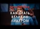 Как стать великим лидером Розалинда Торрес TEDxTalks на русском