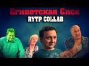 Египетская Сися RYTP COLLAB